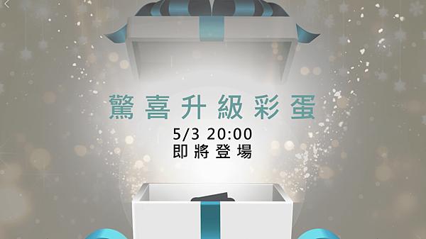 5月2日OPPO 於官方粉絲團、YouTube頻道與官網上傳一支「驚喜升級 COMING SOON」短片,預告將有驚喜升級活動將於5月3日晚間20點登場。 (1)