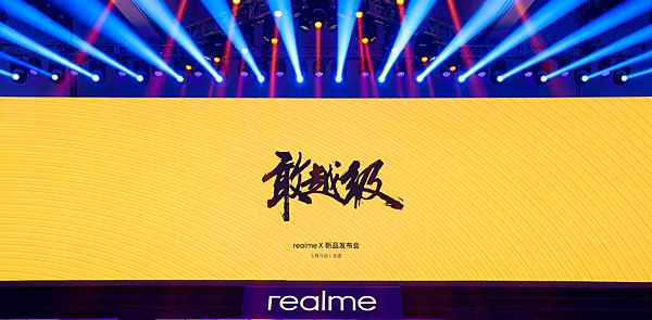 realme X發布會現場圖