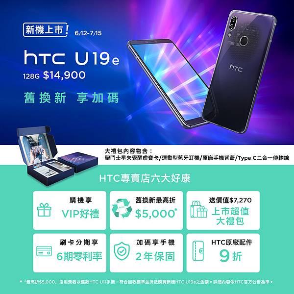 HTC新聞照片(HTC專賣店6大好康)