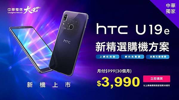 HTC新聞照片(中華電信資費)