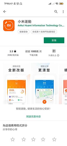 Screenshot_2019-06-19-17-17-39-883_com.android.vending