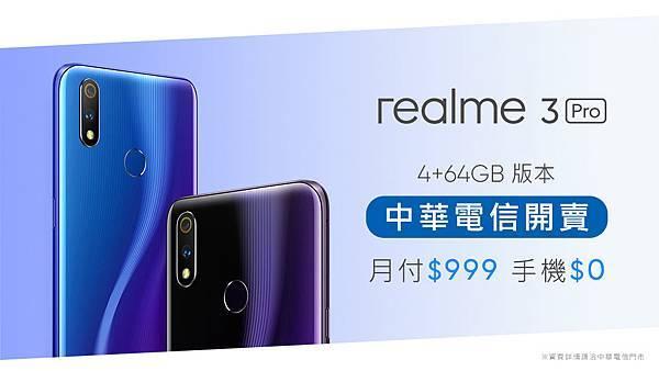 圖說:realme 3 Pro 4+64GB版本,搭配中華電信大4G購機方案月付999元,手機0元。