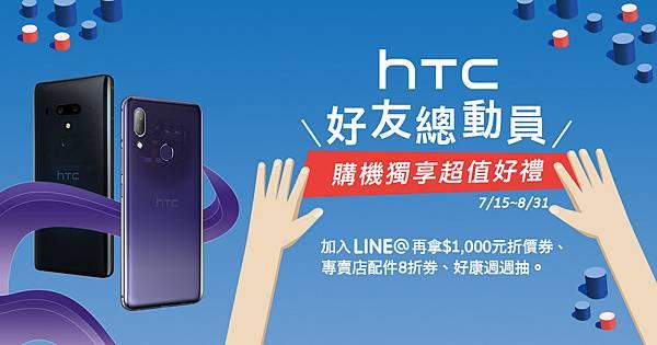 HTC新聞照片(7.15-8.31好友總動員活動)