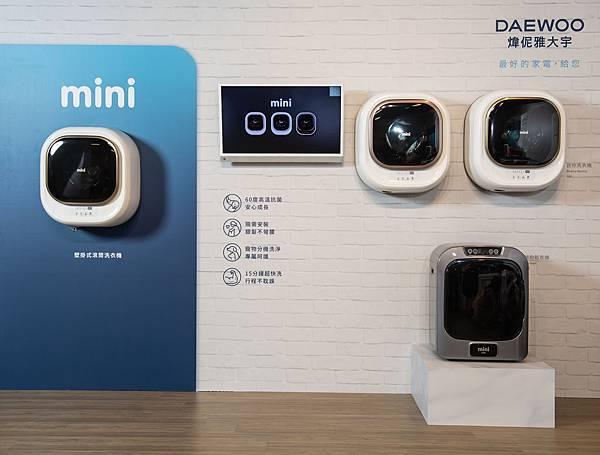 DAEWOO煒伲雅大宇品牌發佈會_mini壁掛式滾筒洗衣機