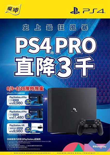PS4 Pro史上最低價NT$9980 主機帶回家8月9日起燦坤線上線下同步限量開賣