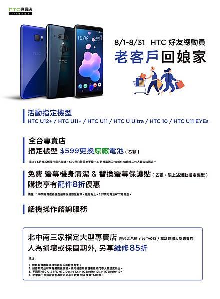 HTC新聞稿(好友總動員Part 2-老客戶回娘家手機健檢活動_02)