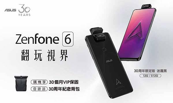 ZenFone 6 30周年限定版搶先全球限量開賣,9月底前購機並於官網登錄再送30周年紀念背包