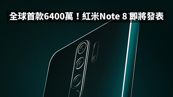 全球首款6400萬像素手機!紅米Note 8 即將發表!!!