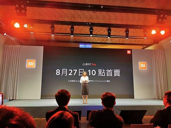 小米 9T Pro 於 8 月 27 日起在小米商城mi.com、小米實體門市與PChome24h購物小米旗艦店火熱開賣
