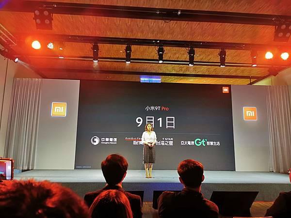 小米 9T Pro 於 9 月 1 日中華電信、遠傳電信、台灣之星與亞太電信全面開賣