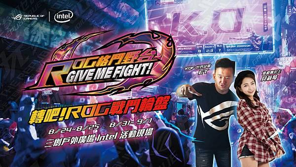 由ROG玩家共和國與Intel聯合舉辦的ROG格鬥野台─Give Me Fight!活動,連續兩周末在台北三創生活園區一樓戶外廣場盛大登場。