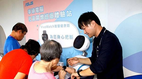 ASUS VivoWatch、Zenbo化身社區關懷大使,助銀髮族朋友建立自我健康管理概念。