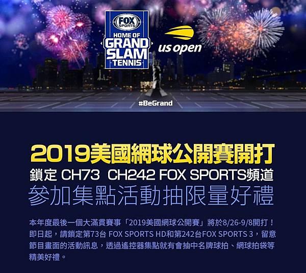 2019美網開打!收看台灣大寬頻FOX SPORTS頻道直播賽事,限量名牌球拍、後背包等你帶回家。