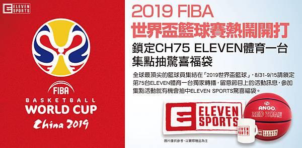 鎖定ELEVEN SPORTS轉播FIBA世界盃籃球賽事,就有機會抽驚喜福袋好禮。