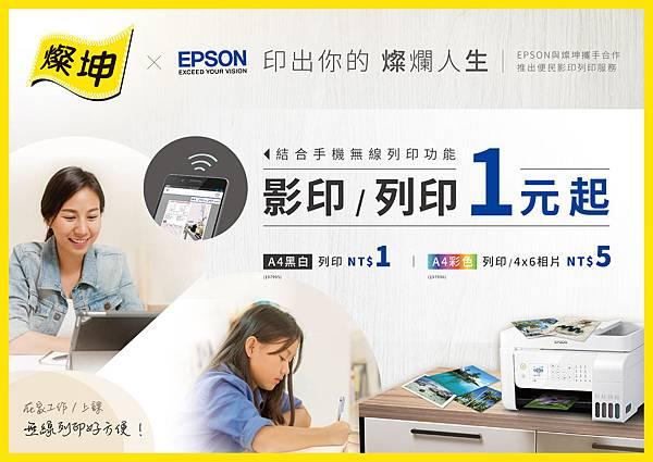 燦坤與EPSON攜手合作推出便民列印服務
