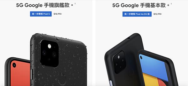 『電信資費』即日起開放預約預購!台灣大哥大銷售 Google 最新 5G 手機與 Nest Audio 智慧音箱