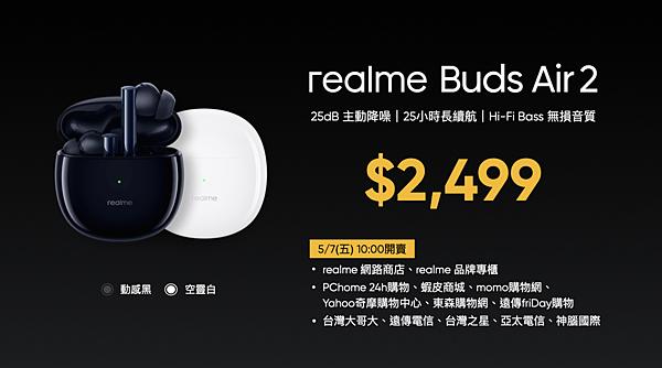realme Buds Air 2 售價與通路