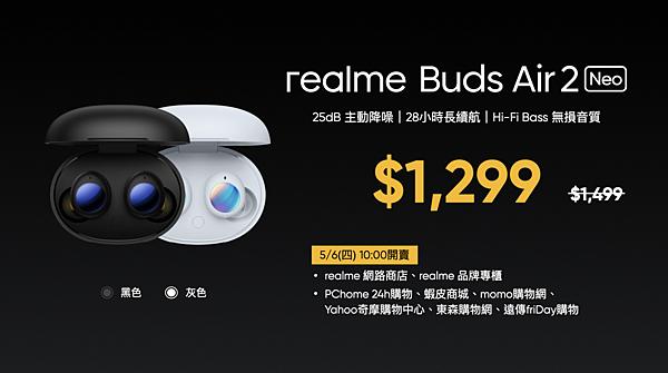 realme Buds Air 2 Neo售價與通路