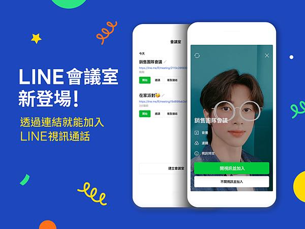 【圖1】LINE視訊通話中的新功能「LINE會議室」在台釋出