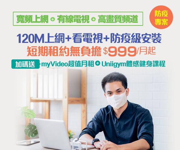 凱擘大寬頻「防疫專案」優惠加碼延長,全家人宅在家上網、追劇最安心!