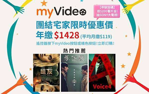 機上盒myVideo豪華月租推年繳方案享好康,訂購再抽SONY 50吋大電視!