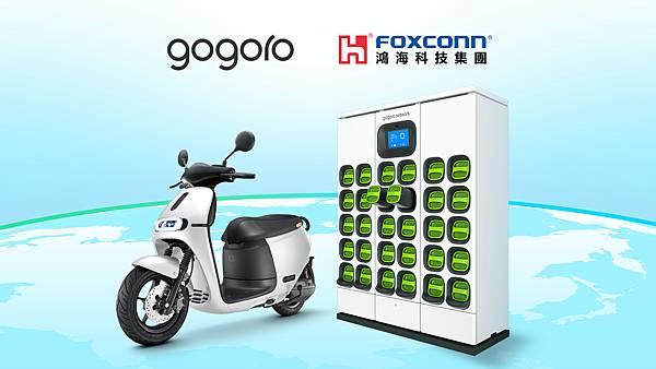 圖 1:鴻海宣布與 Gogoro 策略聯盟,合作加速擴展電池交換系統與智慧電動機車