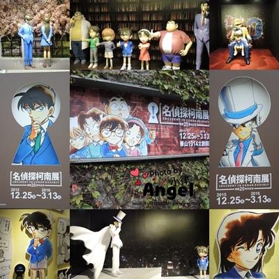 【展覽心得。台北華山】名偵探柯南展、連載20周年紀念 @ 小律♥簡單的記錄生活點滴 :: 痞客邦 PIXNET ::
