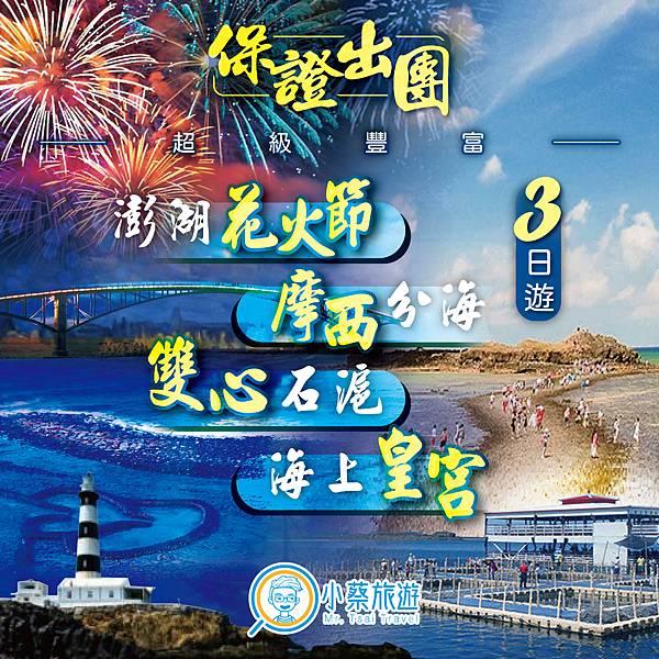 澎湖花火節-02.jpg