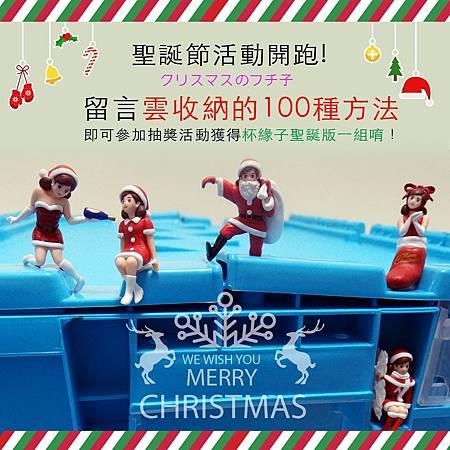 聖誕節活動-杯緣子.jpg