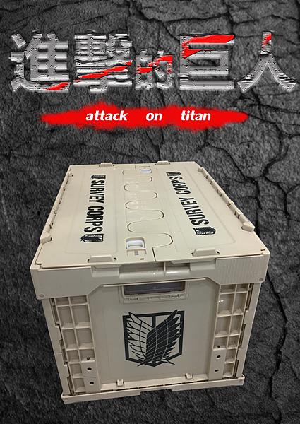 調查兵團收納箱.png