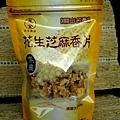 白芝麻花生香片100元.JPG