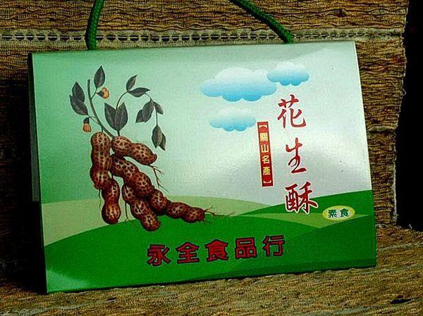 焦糖花生100元.JPG