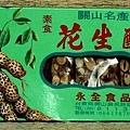 焦糖花生酥傳統包80元.JPG