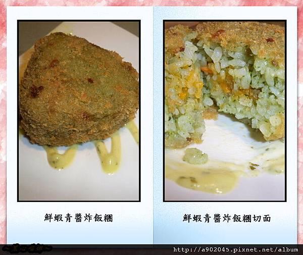 飯糰-鮮蝦青醬炸飯糰.jpg