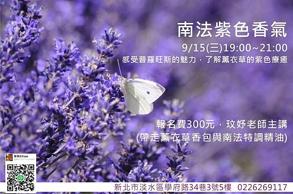 南法紫色香氣