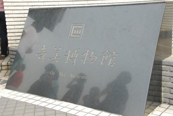 奇美博物館3.jpg