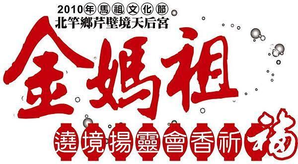 2101馬祖文化節  活動標誌.jpg