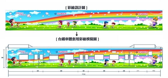桐花彩繪列車-2012年
