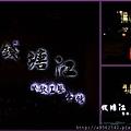 2014母親節錢塘江15.jpg