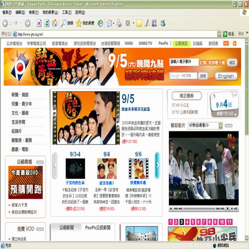 公共電視_075808_大小.png