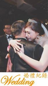 婚紗.婚禮紀錄攝影