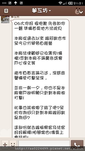Screenshot_2014-10-05-21-21-59