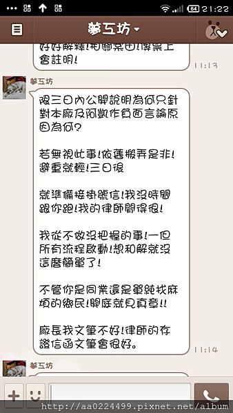 Screenshot_2014-10-05-21-22-31