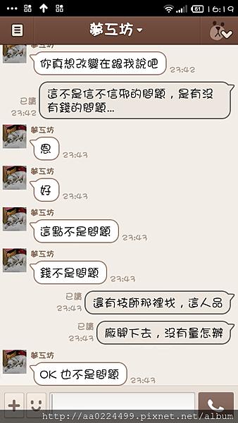 Screenshot_2014-10-05-16-19-01