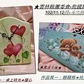 雲林縣團委會課程-斗六社教館(102-06)