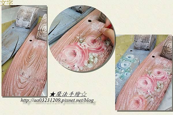 傢飾彩繪-玫瑰-花草盆架
