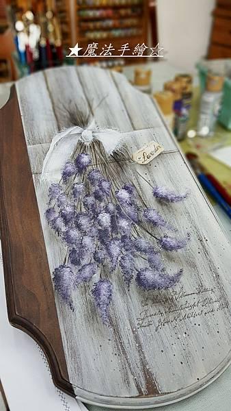 彩繪薰衣草
