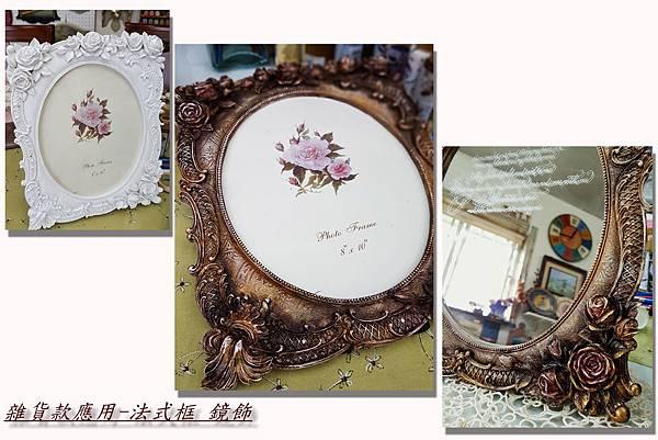 雜貨框飾應用技法-法式鏡框