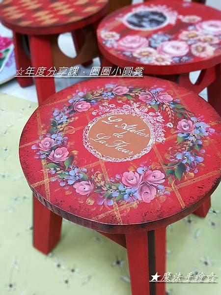 年度分享課程-小圓椅凳
