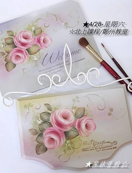 魔法手繪坊-彩繪課程-鍛鐵飾板